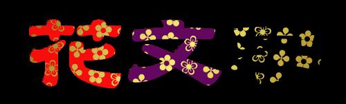 文字を模様にするロゴ