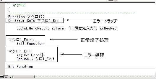 accessvbaの基本 1